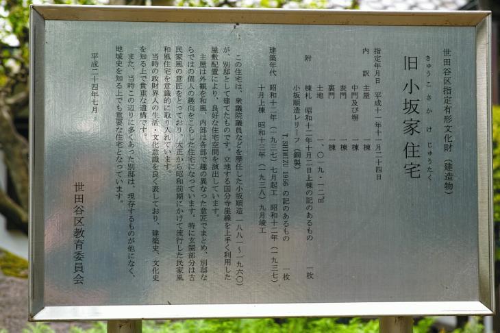 kosaka_tei7.jpg