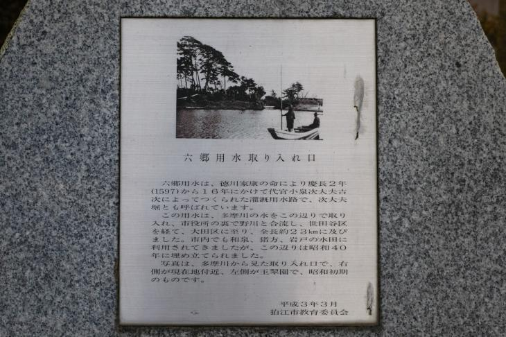 rokugoyosui-4.jpg